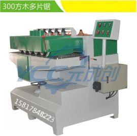 佛山多片锯厂家 300多片锯价格 方木多片锯机(进料不限宽)