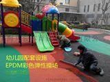 幼兒園彈性安全地墊、透氣橡膠地磚