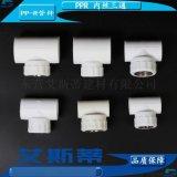 厂家供应 国标大体内丝直接 弯头 外丝PPR管件