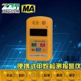 JCB4攜帶型甲烷檢測報警儀 廠家直銷價格