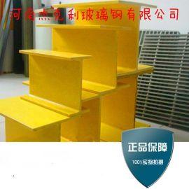 玻璃钢拉挤型材工字钢工业护栏操作平台绝缘防腐玻璃钢型材工字钢