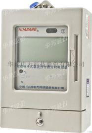 华邦单相带载波预付费分时电表 华邦复费率电表 多时段电表