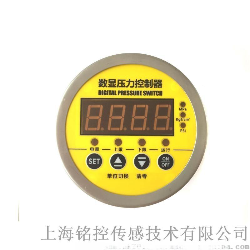 上海铭控轴向不带边压力控制器MD-S800Z