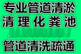 潍坊专业市政管道清淤  管道高压清洗 清理化粪池 陶污水井