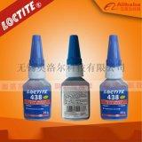 Loctite原装乐泰438胶水 瞬间胶 金属塑料粘合剂 耐冲击 20g