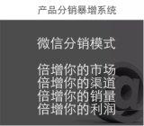 【微信分销商城开发】微信分销商城 三级多级分销系统 裂变分销系统