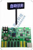 苓貫專業生產停車場車位屏控制卡可帶停車資訊屏 32*48像素 5.0雙色