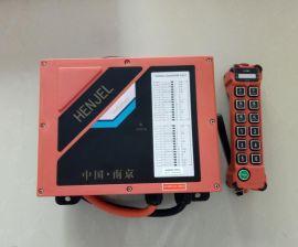 韩进工业无线遥控器 行车遥控器