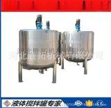 河北化工反應冷熱缸洗髮膏混合攪拌機果酒啤酒加熱發酵罐廠家直銷