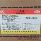 牧多康(50%土霉素预混剂)