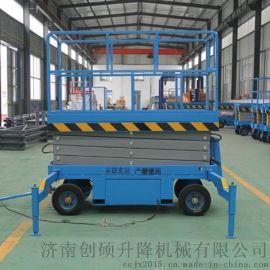 升降平台厂家直销  移动液压式升降机 高空维修作业平台
