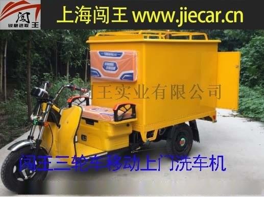 高壓三輪車洗車機 三輪車洗車機