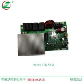 5000W大功率 过EMC认证 10天交货 商用电磁炉主板