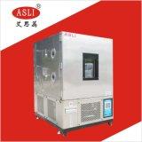 pcb高低溫溼熱試驗箱 交變高低溫試驗箱現貨 高低溫交變試驗箱