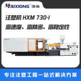 环保塑料垃圾桶 汽车配件注塑机HXM730-I