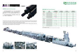 pE管挤出机 厂家直销ppr生产线 塑料管材挤出机生产线
