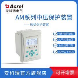 安科瑞AM3-U电压型微机保护装置 过电压告警 零序过压告警 PT断线