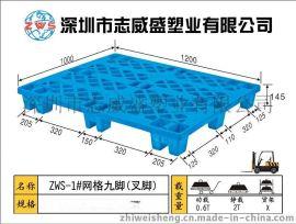 深圳厂家直销1#1.2米×1米网格九脚塑料卡板托盘