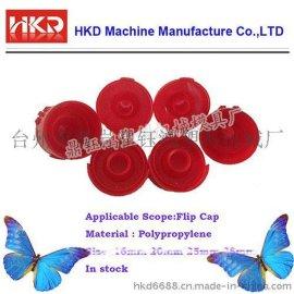 HKD-PP塑料瓶盖制品