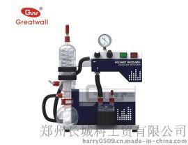 郑州长城供应新款RJHS-20溶剂回收装置
