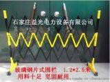 绝缘片式伸缩围栏/红白相间/1.2*2.5/益光厂家批发
