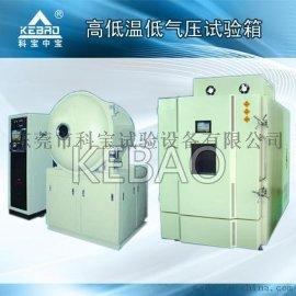 高低温低气压试验箱  科宝环境低气压测试箱