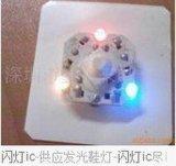 晶鑫微JXW1X閃燈晶片開發
