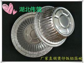 工厂低价直批  WB-180煲仔饭铝箔碗
