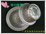 工廠低價直批  WB-180煲仔飯鋁箔碗