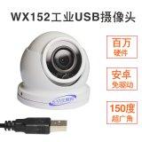 厂家直销150度超大高清录像监控QQ视频会议摄像头 USB免驱动