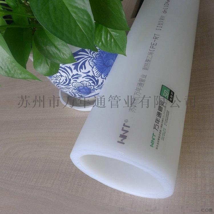 瀋陽廠家價格】PE-RT II管-PE-RT II型管品牌