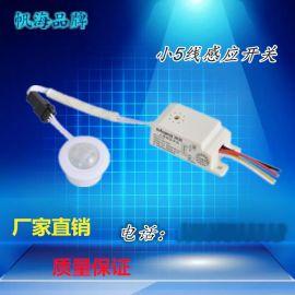 厂家直销海荧照明帆海品牌分体式人体感应器LED灯具控制器感应器光源