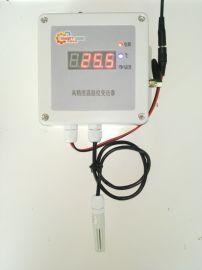 485型土壤温度传感器 检测仪