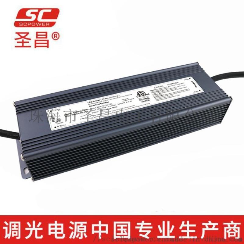 ETL可控矽調光電源 150W恆壓PWM防水電源