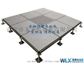 防静电地板 西安防静电地板厂家 直销陶瓷防静电地板