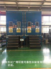 高低温试验  南京高低温实验室 南京第三方高低温检测机构