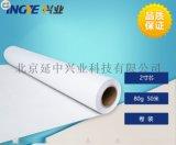 1370mm*50米两寸芯绘图纸 北京兴业绘图纸