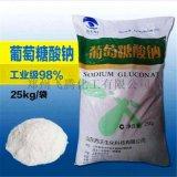 葡萄糖酸钠 水泥减水剂 水泥缓凝剂 不锈钢清洗剂
