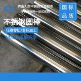 304不锈钢实心圆棒φ9不锈钢光元4米 不锈钢圆钢
