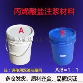 丙烯酸盐注浆材料防水堵漏