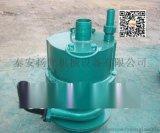 矿山神器FWQB30-70风动潜水泵