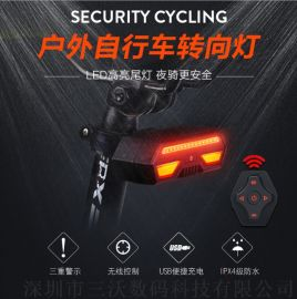 户外骑行转向灯自行车尾灯警示灯