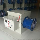 运阳加温设备厂电热风机电加热器电暖气自动电加热