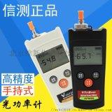 維英通光功率計手持式光衰測試儀高精度光功率計