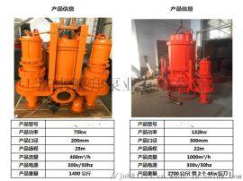 耐磨排沙潜水泵 排砂泵厂家