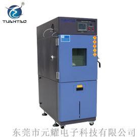 YOT臭氧老化 元耀臭氧老化 自动耐臭氧老化试验箱