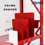 北京倉儲貨架 配套產品 貨架分隔板 紅色分隔片