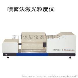 雾滴激光粒度分析仪 KWP180-C