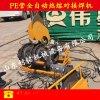 PE热熔对接机 PE管焊接机 PE对接机