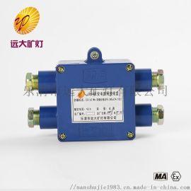 矿用防爆防水电缆接线盒JHH4 四通本安接线盒